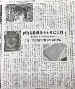 循環経済新聞に新生ゴムの情報が掲載されました。